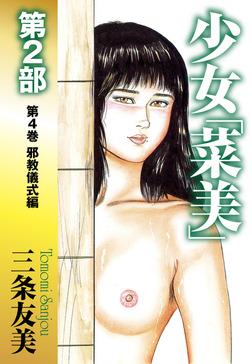 少女「菜美」 第2部 第4巻 邪教儀式編 -電子書籍