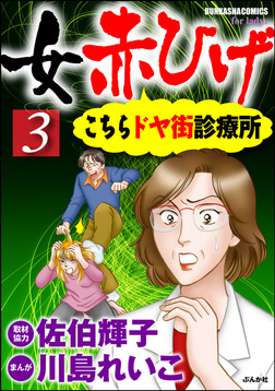 女赤ひげ こちらドヤ街診療所 3-電子書籍