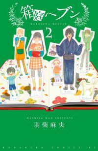 箱庭へブン 分冊版(2)