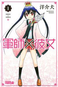 軍師×彼女(1)