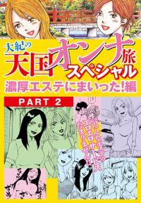 大紀の天国オンナ旅スペシャル 濃厚エステにまいった!編 PART2(分冊版)