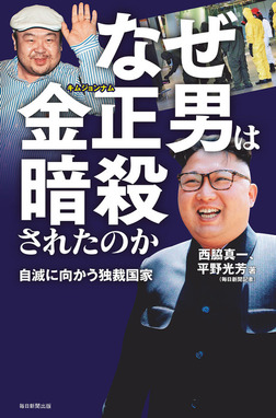 なぜ金正男は暗殺されたのか(毎日新聞出版) 自滅に向かう独裁国家-電子書籍