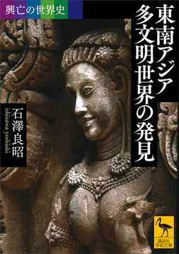 興亡の世界史 東南アジア 多文明世界の発見-電子書籍
