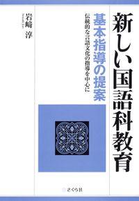 「新しい国語科教育」基本指導の提案 : 伝統的な言語文化の指導を中心に