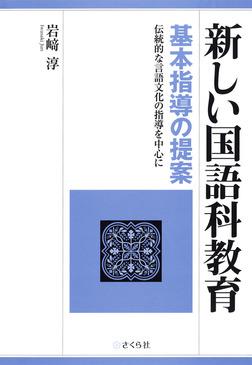 「新しい国語科教育」基本指導の提案 : 伝統的な言語文化の指導を中心に-電子書籍