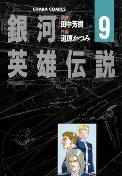 銀河英雄伝説(9)-電子書籍