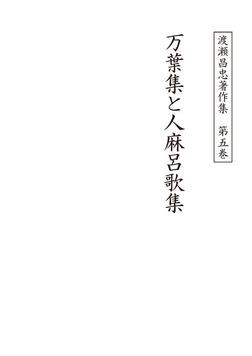 渡瀬昌忠著作集 第五巻 万葉集と人麻呂歌集-電子書籍