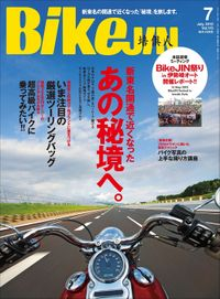 BikeJIN/培倶人 2012年7月号 Vol.113