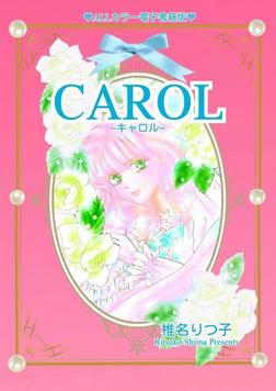 CAROL-電子書籍