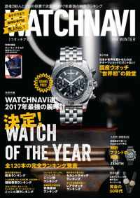 WATCH NAVI1月号2018Winter