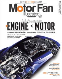 Motor Fan illustrated Vol.122