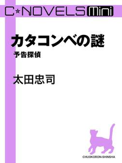 C★NOVELS Mini カタコンベの謎 予告探偵-電子書籍