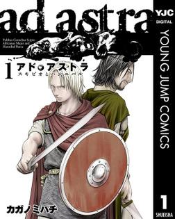 アド・アストラ ―スキピオとハンニバル― 1-電子書籍