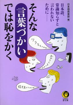 そんな言葉づかいでは恥をかく 日本語、常識知らずと言われないために――-電子書籍
