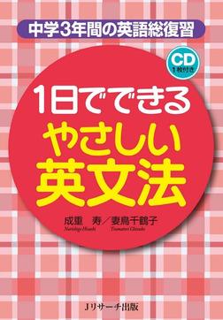 1日でできる/やさしい英文法-電子書籍