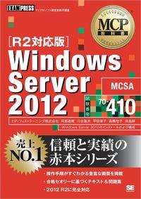 MCP教科書 Windows Server 2012(試験番号:70-410)[R2対応版]