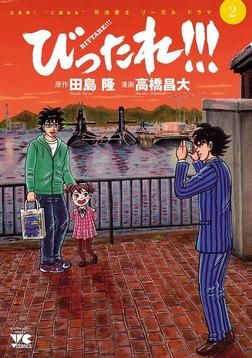 びったれ!!! 2-電子書籍