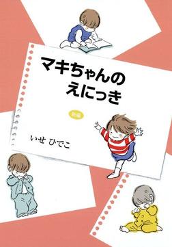 新編 マキちゃんのえにっき-電子書籍