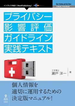 プライバシー影響評価ガイドライン実践テキスト-電子書籍