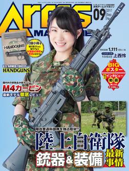 月刊アームズマガジン2017年9月号-電子書籍