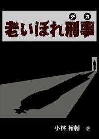 老いぼれ刑事(ブリジットブックス)