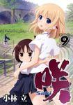 咲-Saki- 9巻