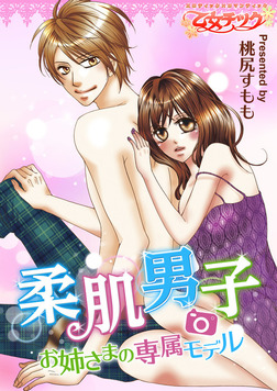 柔肌男子~お姉さまの専属モデル~(1)-電子書籍