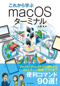 これから学ぶmacOSターミナル-電子書籍