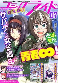コミックライド2019年7月号(vol.37)