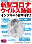 新型コロナウィルス肺炎、インフルから身を守れ! (安心4月号増刊)