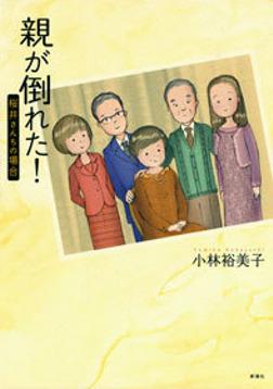 親が倒れた! 桜井さんちの場合-電子書籍