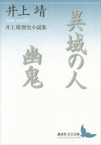 異域の人 幽鬼 井上靖歴史小説集