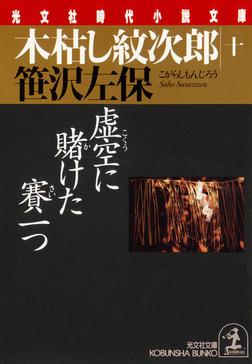 木枯し紋次郎(十)~虚空に賭けた賽一つ~-電子書籍
