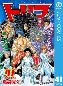 トリコ モノクロ版 41-電子書籍