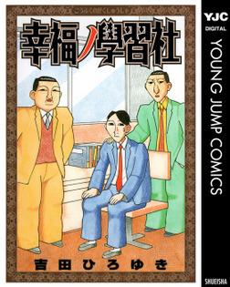 幸福ノ學習社-電子書籍
