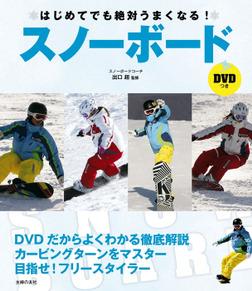 DVDつき はじめてでも絶対うまくなる!スノーボード-電子書籍