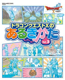 ドラゴンクエストXのあるきかた Vol.2-電子書籍