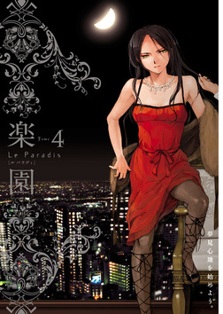 楽園 Le Paradis 第4号-電子書籍