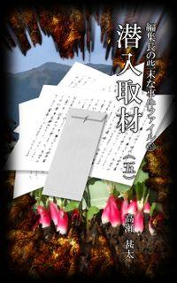 編集長の些末な事件ファイル151 潜入取材(五)