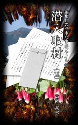 編集長の些末な事件ファイル151 潜入取材(五)-電子書籍