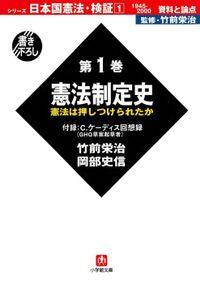 日本国憲法・検証 1945-2000 資料と論点 第1巻 憲法制定史(小学館文庫)