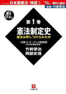 日本国憲法・検証 1945-2000 資料と論点 第1巻 憲法制定史(小学館文庫)-電子書籍