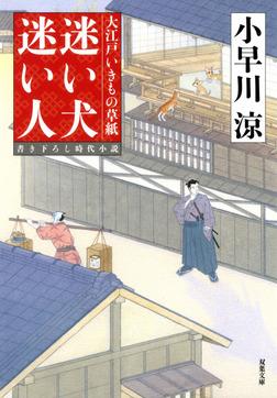 大江戸いきもの草紙 : 1 迷い犬 迷い人-電子書籍