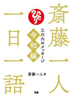斎藤一人 一日一語 三六六のメッセージ 令和編-電子書籍