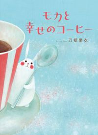 モカと幸せのコーヒー