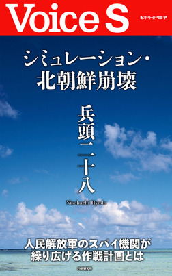 シミュレーション・北朝鮮崩壊 【Voice S】-電子書籍