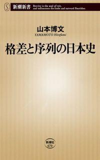格差と序列の日本史