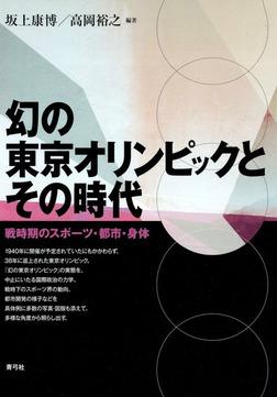 幻の東京オリンピックとその時代 戦時期のスポーツ・都市・身体-電子書籍