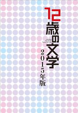 12歳の文学 2015年版-電子書籍
