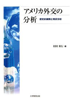 アメリカ外交の分析 : 歴史的展開と現状分析-電子書籍